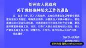 忻州市人民政府通告!