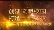 河南省商丘市第一高级中学创建文明校园宣传片【2020】