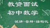 【2019教师资格证面试初中数学试讲案例+答辩+结构化+教案】2019教师资格证面试试讲结构化答辩小学初中高中语文数学英语历史地理生物物理化学体育美术信息技术