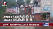 [超级新闻场]四川泸州:男子到派出所开无违法犯罪证明 竟被现场查出酒驾
