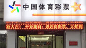"""台风""""刮来""""1800万?北京男子意外获体彩巨奖,原因很奇特"""