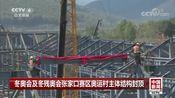 [中国新闻]冬奥会及残奥会张家口赛区奥运村主体结构封顶