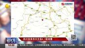四川宜宾市兴文县4.1级地震