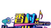 【香村少女Lluvia & Marco】Episode01-开学季,如何撩小哥哥小姐姐-搞笑-高清完整正版视频在线观看-优酷