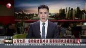 视频|山西太原: 安检被查起冲突 乘客阻碍执法被拘留