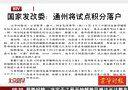 京华时报:国家发改委——通州将试点积分落户[北京您早]