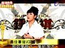 20110423 超级偶像 最佳赛后VCR奖 钟舒祺