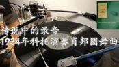 黑胶高音质演示 EMI COLH32 科托1934年演奏肖邦圆舞曲(第一、二小节)