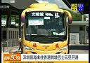 深圳前海来往香港跨境巴士元旦开通