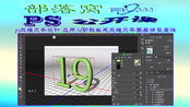 ps三维文本设计视频:应用3d功能生成三维文本图层调整属性