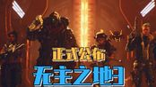 【STEAM每日情报】《无主之地3》首部预告片公开+《死亡细胞》免费更新DLC