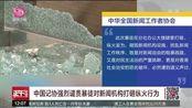 中国记协强烈谴责暴徒对新闻机构打砸纵火行为