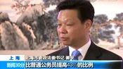 上海率先全面推开司法体制改革