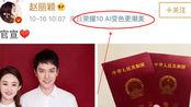 赵丽颖公布结婚证,粉丝大多在伤心,最开心的却是一位商界大佬!