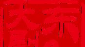 单仰萍 演唱 越剧《红楼梦·黛玉葬花》-文化-高清完整正版视频在线观看-优酷