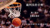 【转载】篮球裁判员的手势(转自:中国篮协裁委会)