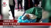 全国首例!山东枣庄一67岁高龄孕妇产下女婴,68岁丈夫:天给的!