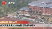 四川内江资中发生5.2级地震 学生紧急逃生