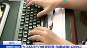 女子轻信QQ群买彩票 结果被骗16000元