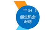 2-4创业机会识别(1)_商业计划书制作的模块化思维与演示设计_邓立治