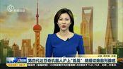 """第四代达芬奇机器人沪上""""首战"""" 精细切除前列腺癌"""