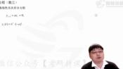 2020考研数学方浩高数线代概率基础强化冲刺全程视频网络课程【最新完整版】