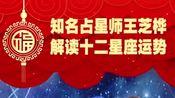 知名心理占星师王芝桦解读2020年12星座运势 天蝎座通关攻略