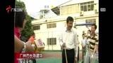 [午间新闻-广东]广州市长陈建华傍晚巡视灭蚊进展