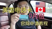 教你怎么申请一个美国手机号, 全球畅通, 国际验证码畅通无阻, 没有月费长久使用