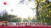 视频 黑龙江: 较强冷空气南下 黑河气温明显下降
