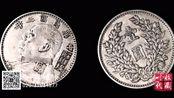 民国三年纪念币签字版(推荐交易)