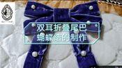 【lolita小物】双耳折叠尾巴蝴蝶结的制作 终于录到了完整的折叠尾巴过程