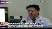 """湖南长沙""""病历博物馆"""":病历在变迁 医学精神在传承"""