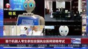 首个机器人考生参加全国执业医师资格考试