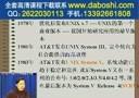 unix操作系统基础 视频教程 全套到www.daboshi.com 电子科技大学