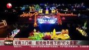 """视频 河南三门峡: 航拍地平线下的""""灯火盛宴"""""""