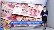 丹斯克银行:人民币、瑞郎汇率走势最新分析