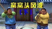 【邱张制作熊出没鬼畜配音】窝窝头风波(下)