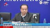 江西省卫健委副主任龚建平:全省累计排查湖北入赣人员13.8万人