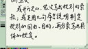 公文写作22-教学视频-上海交大-要密码请到www.Daboshi.com