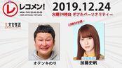 2019.12.24 文化放送 「Recomen!」火曜(23時50分頃~)日向坂46加藤史帆