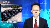 中央政法委:截至9月25日全国打掉涉黑组织2367个