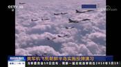 0001.中国网络电视台-[新闻直播间]美军机飞抵朝鲜半岛实施投弹演习_CCTV节目官网-CCTV-13_央视网()[超清版]