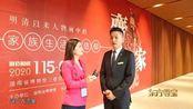《东方寻宝》第10届赛宝文化节湖南省博物馆-蒋玮专访