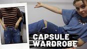 我第一次组装一个胶囊衣橱 (capsule wardrobe)