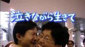 含泪活着-泣きながら生きて-Nakinagara ikite-日版