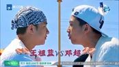 奔跑吧:邓超普通话比不过王祖蓝,把陈赫气的