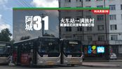 【冰城夏都HD#265留位】哈尔滨阿城公交31路POV(火车站→满族村)