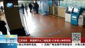 江苏淮安:醉酒男子从二楼坠落 62岁老人伸手托住