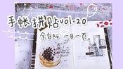 【筱雨宝宝】手帐拼贴vol.20|余白A6一日一页|手帐排版|cy印章